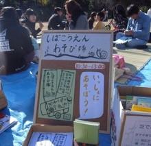 111218shibapark_kanban