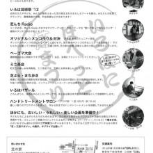 iroha2012ura