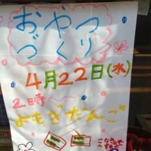 150422_yomogipostar