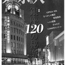 2017年度メディア掲載_東京人_01