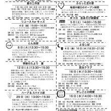 ☆芝_201708_ura