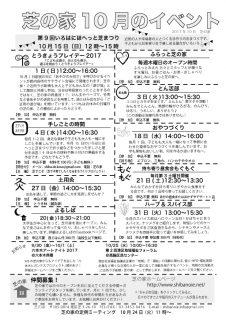 ☆芝_201710_ura