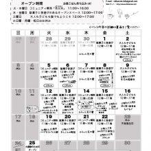 ☆芝_201712_omote