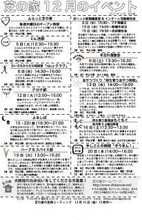 ☆芝_201712_ura