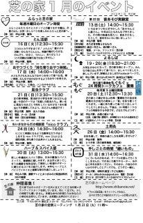 ☆芝_201801_ura