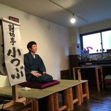 171209_kotsubu