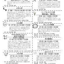 ☆芝_201802_ura