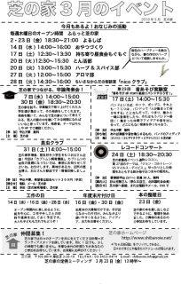 ☆芝_201803_ura
