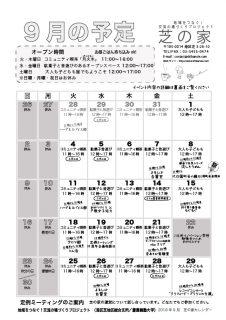 ☆芝_201809_omote