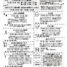 ☆芝_201810_ura