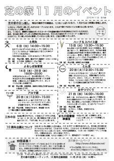 ☆芝_201811_ura