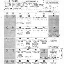 11月カレンダー修正版