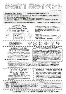 ☆芝_201901_ura