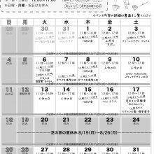 ☆芝_201908_omote