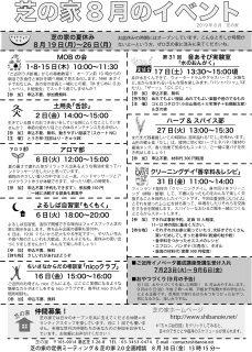 ☆芝_201908_ura