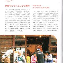 shiminkatsudo_topic1