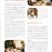 shiminkatsudo_topic2