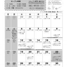 ☆芝_201911_omote