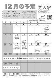 ☆芝_201912_omote