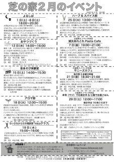 ☆芝_2020_02ura