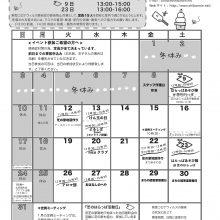 1月カレンダーオモテ