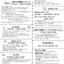 ▲☆芝_2021_07ura