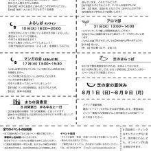 ☆☆芝_2021_08ura