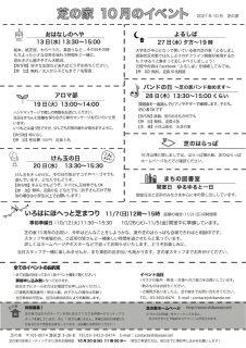 ++☆芝_2021_10ura